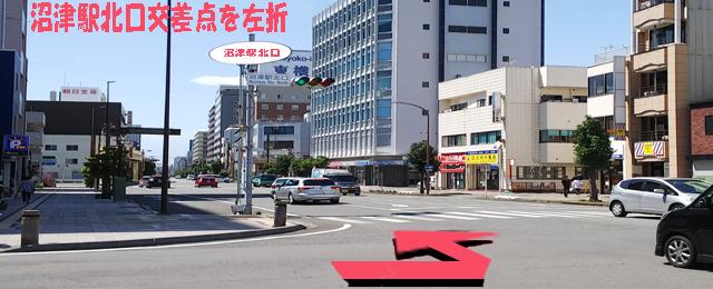 沼津駅北口交差点を左折