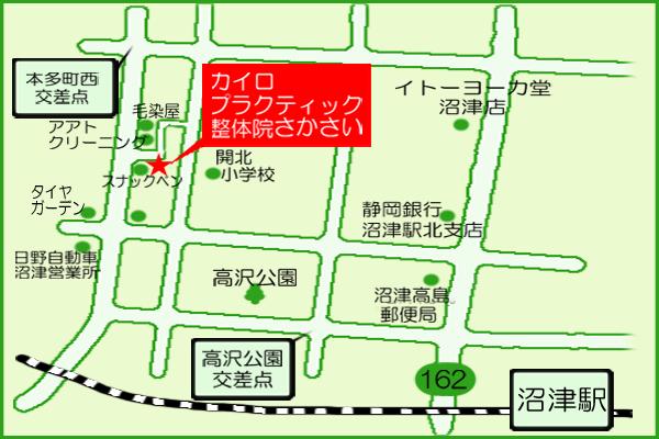 静岡県沼津市の整体 整体院さかさい