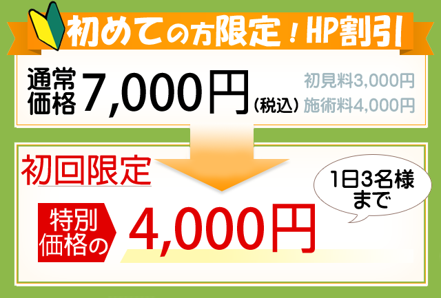 初めての方限定!HP割引7,000円→4,000円
