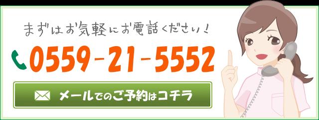 まずはお気軽にお電話ください!