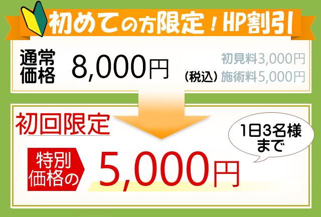 初めての方限定!HP割引8,000円→5,000円