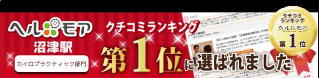 ヘルモア沼津駅×カイロプラクティック【2018年9月時点】
